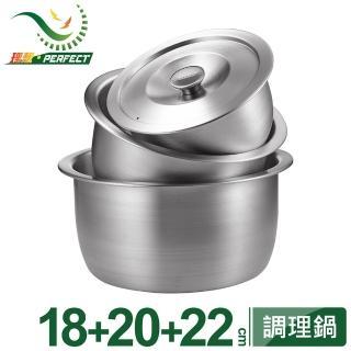 【PERFECT 理想】金緻316不鏽鋼調理鍋蓋組 18+20+22cm三鍋三蓋(台灣製造)