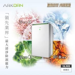 【ARKDAN】一級能效18公升高效清淨除濕機(DHY-GA18PC)
