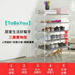 【ToBeYou】輕便耐用多用途DIY鞋架置物架(鞋架)