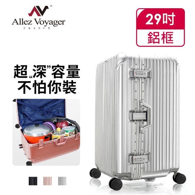 【法國 奧莉薇閣】29吋行李箱PC鋁框旅行箱 Sport運動版(胖胖箱)