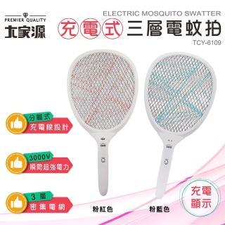 【大家源】分離式充電線LED照明三層電蚊拍-2色隨機出貨-(TCY-6109)