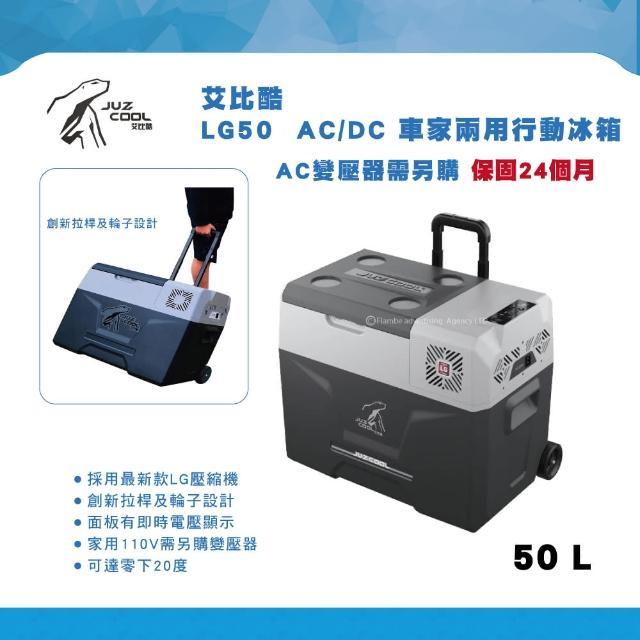 【艾比酷】台灣品牌 艾比酷行動冰箱 LG50 DC車用  AC需加購變壓器(兩年保固 保修三年)