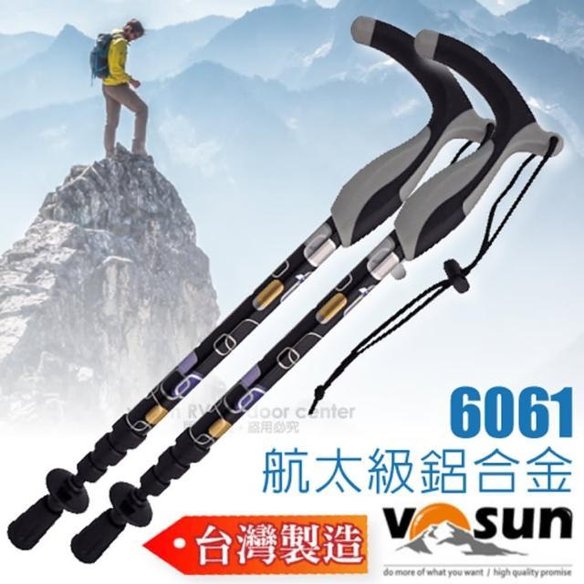 【VOSUN】蜂鳥 輕量新型T把6061航鈦鋁合金4節可調式止滑登山健行杖 230g/收納極小/2支合售(AW4I021-BL)