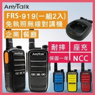 【AnyTalk】FRS-919免執照無線對講機◤一組二入◢(座充式充電)