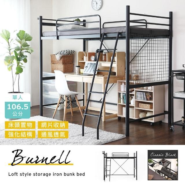【H&D】博爾系列工業風單人雙層鐵床架/高腳床(高架床 鐵床架 床架 單人鐵床 DIY)