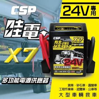 【CSP進煌】X7多功能救援電霸24V(救車啟動電源.應急啟動電源.援救器材)