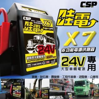 【24V哇電WOWPOWER】多功能緊急啟動電源X7(怪手.客運.貨車.砂石車.露營車.公車.遊覽車)