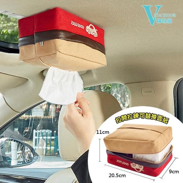 【VENCEDOR】車用吸頂紙巾盒/衛生紙盒(1入)