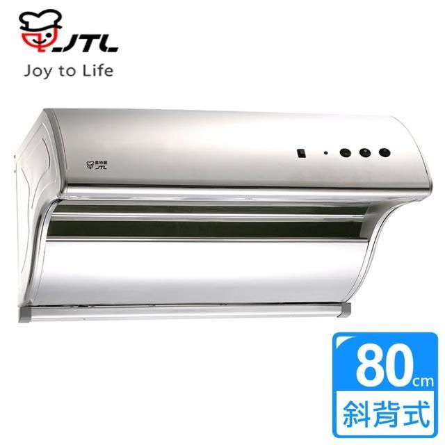 【喜特麗】斜背式電熱型排油煙機 80公分(JT-1733M)