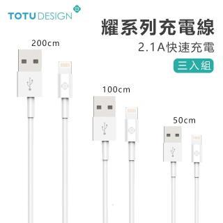 【TOTU】Lightning 8pin手機傳輸線 2.1A快充數據線/充電線(一入三組 2.1A快速充電 iPhone 11 Pro Max X等)