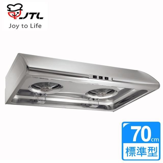 【喜特麗】標準型排油煙機 不鏽鋼 70公分(JT-1331S)