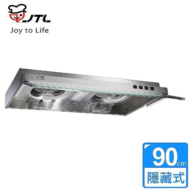【喜特麗】隱藏式排油煙機全機不鏽鋼 90公分(JT-1833L)