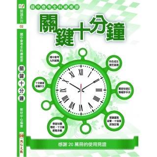 關鍵十分鐘(107年版)