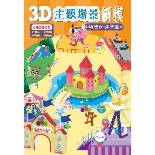 3D主題場景紙模-快樂的遊樂場