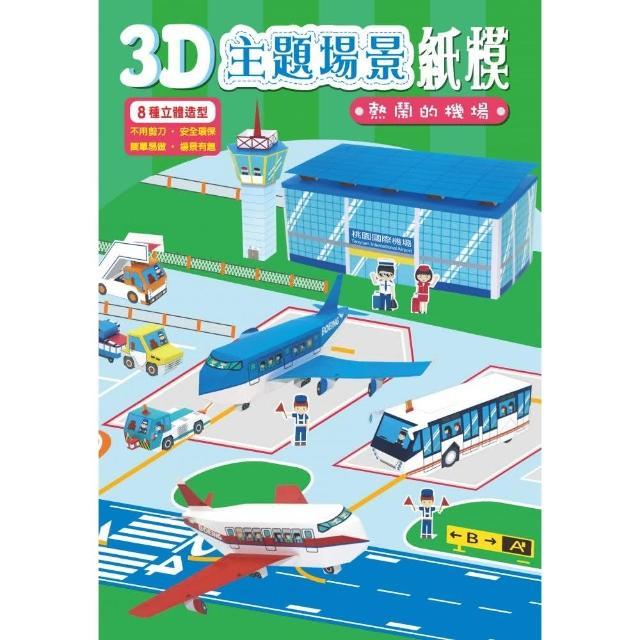 3D主題場景紙模-熱鬧的機場
