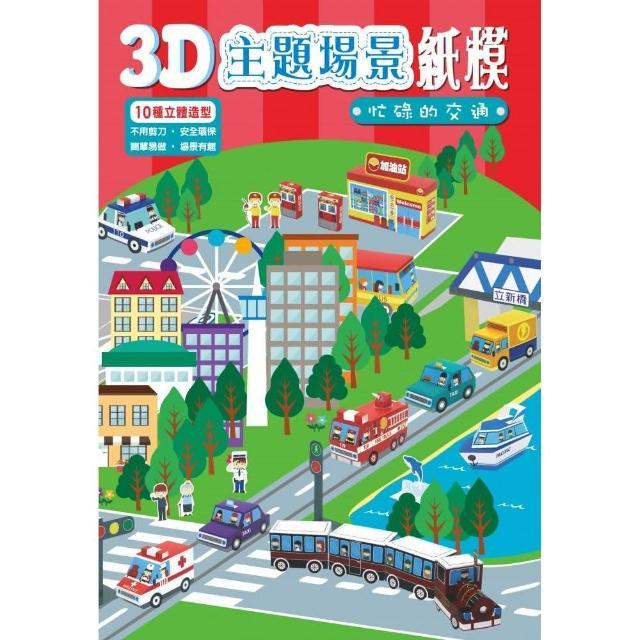 3D主題場景紙模-忙碌的交通