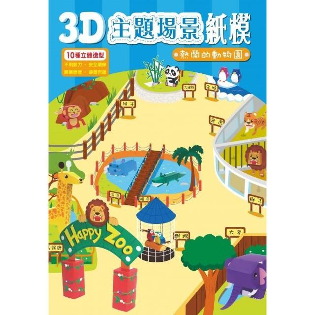 3D主題場景紙模-熱鬧的動物園