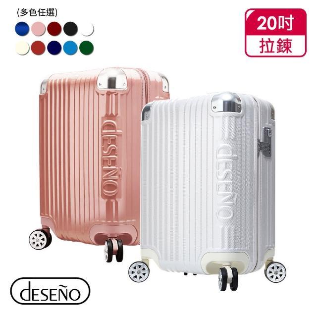 【Deseno】尊爵傳奇IV-20吋防爆新型拉鍊行李箱(多色任選)/