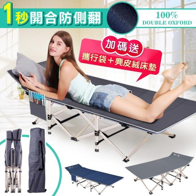 【Incare】升級版加粗骨架牛津布防翻折疊床(旅行袋+麂皮絨布墊)