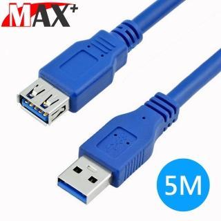 【MAX+】5M USB3.0公對母延長傳輸線(藍)