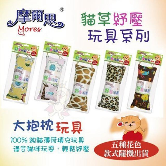 【MORES 摩爾思】貓薄荷玩具系列《大抱枕》(DD345)