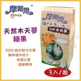 【MORES 摩爾思】貓薄荷玩具系列《糖果》3顆/組(2入組)(DD385)