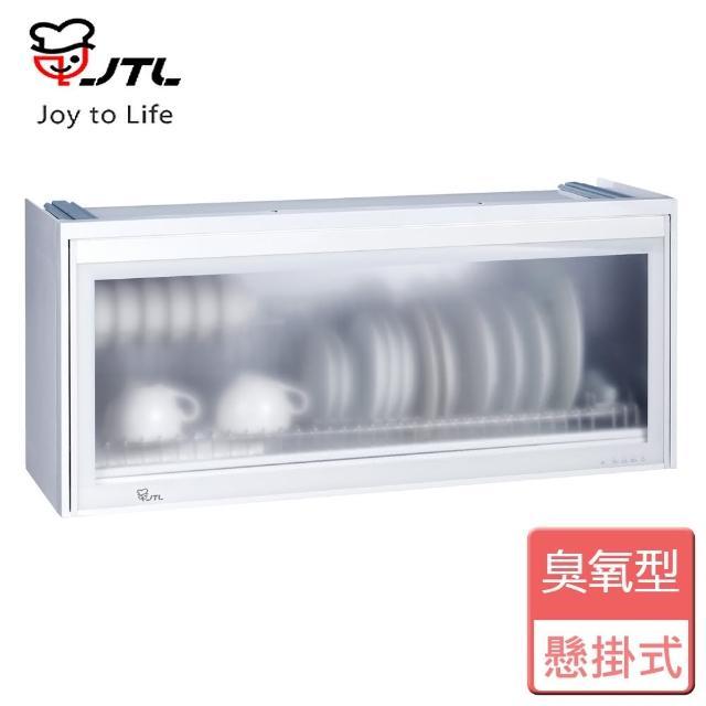 【喜特麗】全平面懸掛式烘碗機 臭氧型 90公分(JT-3619Q)