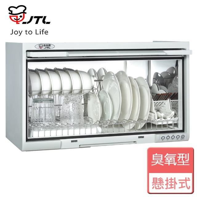 【喜特麗】懸掛式烘碗機 臭氧型 60公分(JT-3760Q)