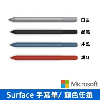 【Microsoft微軟】New Surface 手寫筆(四色任選)