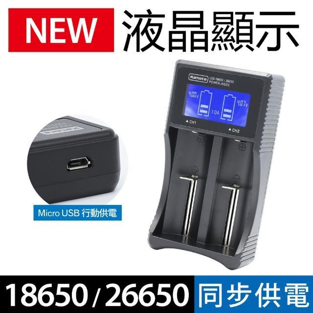 【Kamera 佳美能】LCD-26650 液晶雙槽充電器