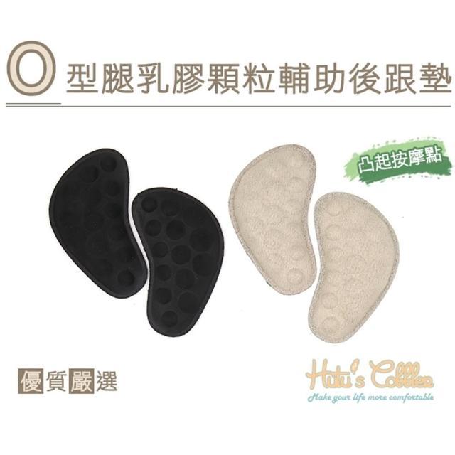 【糊涂鞋匠】E34 O型腿乳胶颗粒辅助后跟垫(5双)