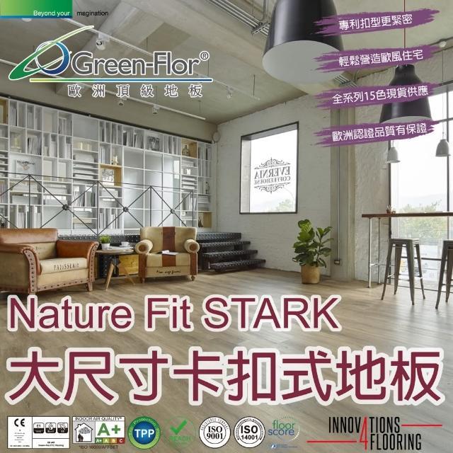 【Green-Flor 歐洲頂級地板】Nature Fit STARK(大尺寸卡扣式地板 專利扣型施工簡易)