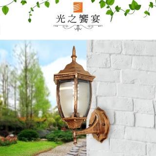 【光之饗宴】新烤彎鋁刷金戶外壁燈