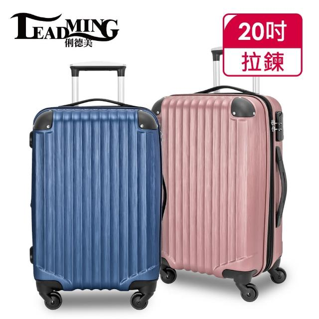 【Leadming】福利品韋瓦四季20吋耐撞抗摔行李箱(4色可選/不破箱新料材質)