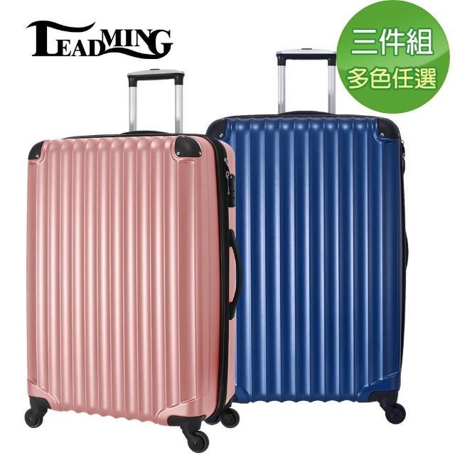 【Leadming】福利品韋瓦四季20+24+28吋耐撞抗摔行李箱(5色可選/不破箱新料材質)