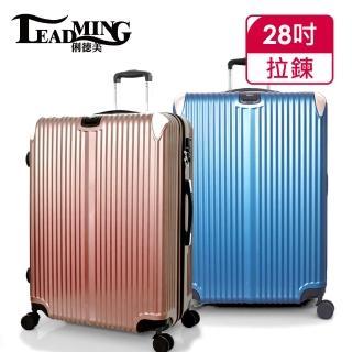 【Leadming】城市光影28吋防刮硬殼行李箱II(多款多色可選)