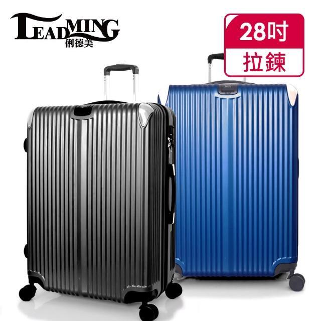 【Leadming】城市光影28吋防刮硬殼行李箱II(4色可選)
