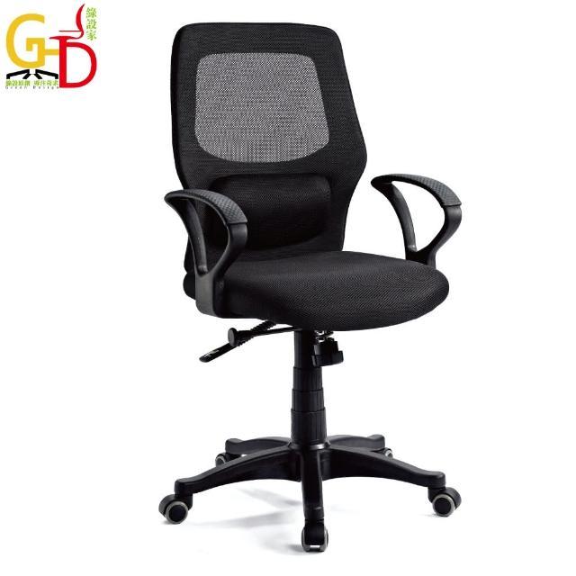 【GD綠設家】薛利文   時尚黑網布低背辦公椅