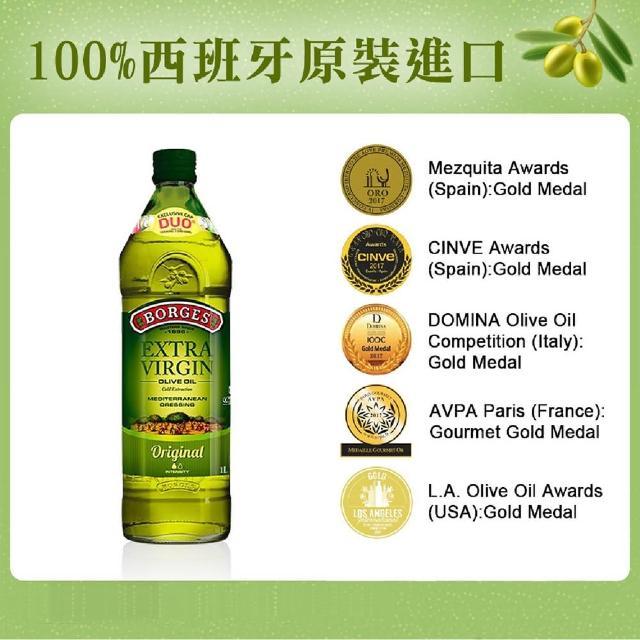 【西班牙BORGES百格仕】原味橄欖油(1L/瓶)