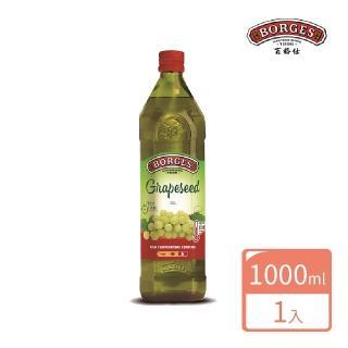 【西班牙BORGES百格仕】葡萄籽油(1000ml/瓶)