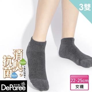 【蒂巴蕾】動勁能消臭抗菌女款運動機能襪-踝襪(3入)