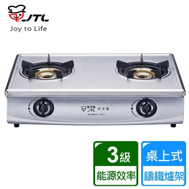 【喜特麗】雙口桌上式檯爐 內焰式(JT-2888S)