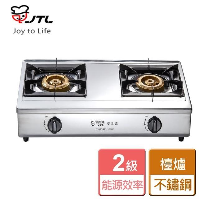 【喜特麗】雙口桌上式檯爐(JT-GT201)