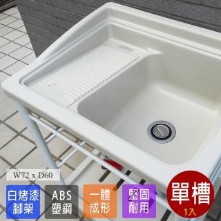 【Abis】日式穩固耐用ABS塑鋼洗衣槽-白烤漆腳架(1入)