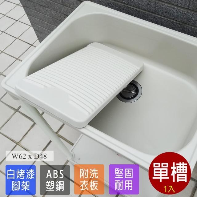 【Abis】日式穩固耐用ABS中型塑鋼洗衣槽-附活動洗衣板(1入)