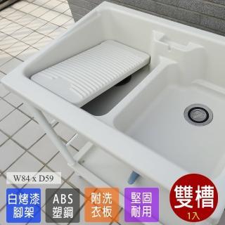 【Abis】日式穩固耐用ABS塑鋼雙槽式洗衣槽-白烤漆腳架(1入)