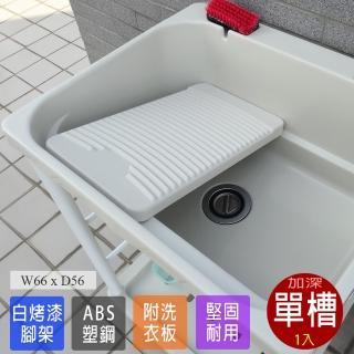 【Abis】日式穩固耐用ABS塑鋼加大超深洗衣槽-附活動洗衣板(1入)