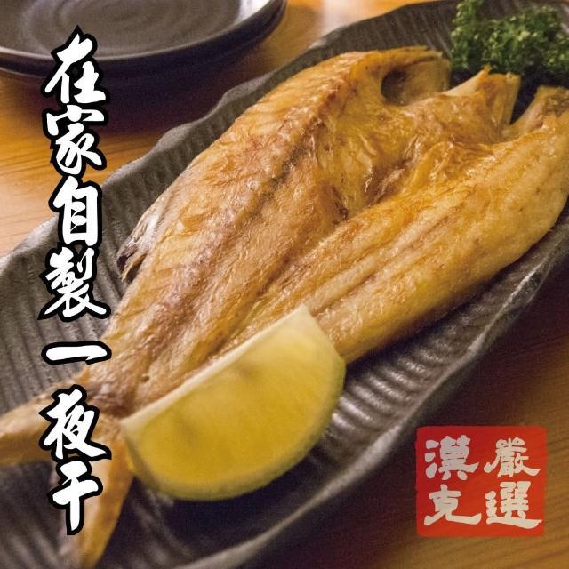【漢克嚴選】屏東午仔魚一夜干(200克*2尾)
