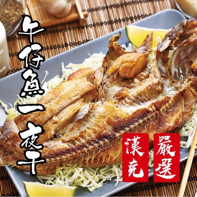【漢克嚴選】屏東午仔魚一夜干(200克*4尾)