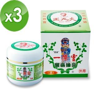 【王大夫一條根】一擦靈酸痛油膏乙類成藥50g/罐(X3)
